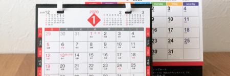 名入れカレンダー2020年・令和2年