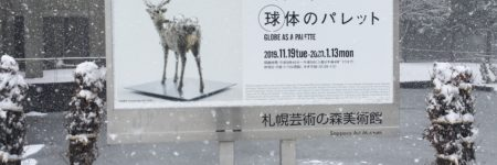 球体のパレット展 札幌芸術の森美術館