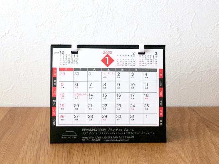 名入れ卓上カレンダー2020年(令和2年) Sサイズ