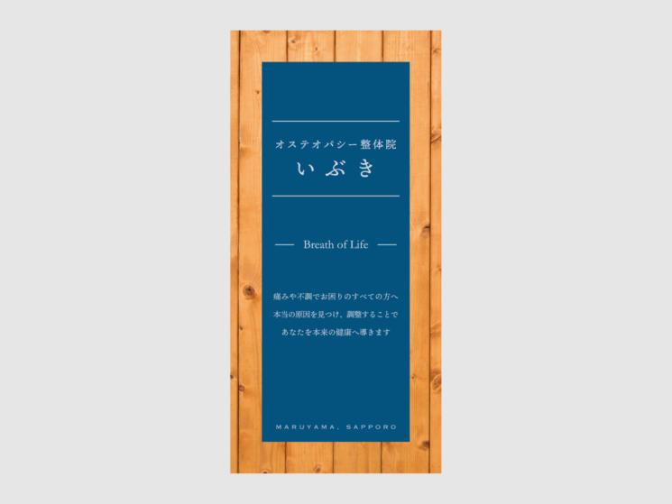 整体院 パンフレット A4 三つ折り 表紙