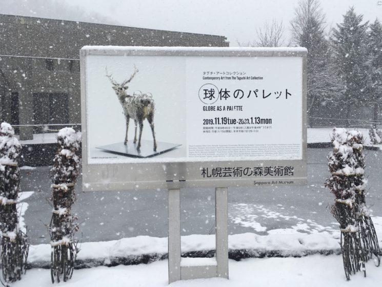 タグチ・アートコレクション 球体のパレット 札幌芸術の森美術館