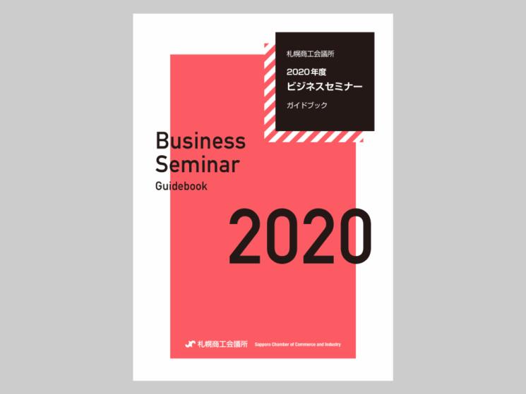 表紙(表1)デザイン ビジネスセミナーガイドブック2020年度