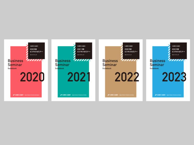表紙(表1)デザイン ビジネスセミナーガイドブック2020年度 バリエーション