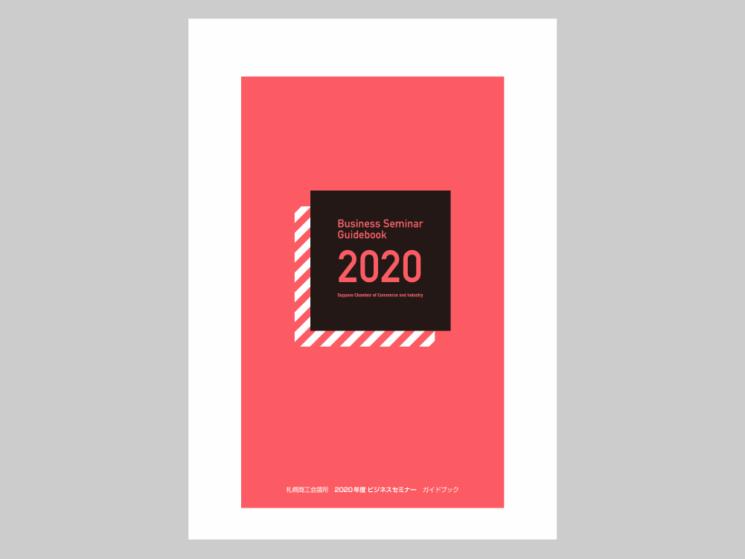 裏表紙(表4)デザイン ビジネスセミナーガイドブック2020年度