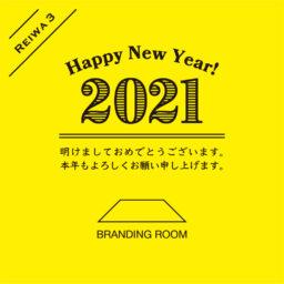 ブランディングルーム年賀状2021