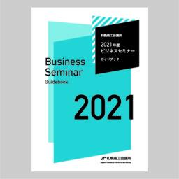 札幌商工会議所ビジネスセミナーガイドブック